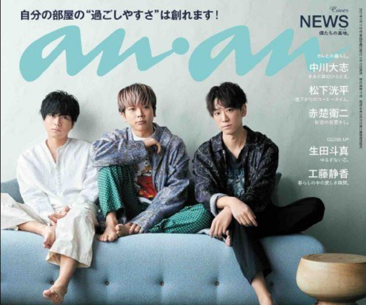 NEWS「anan」3月17日号の表紙に登場!3月10日発売