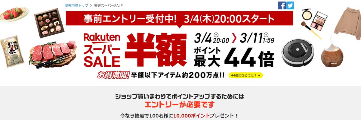 3月4日楽天スーパーセール開催!