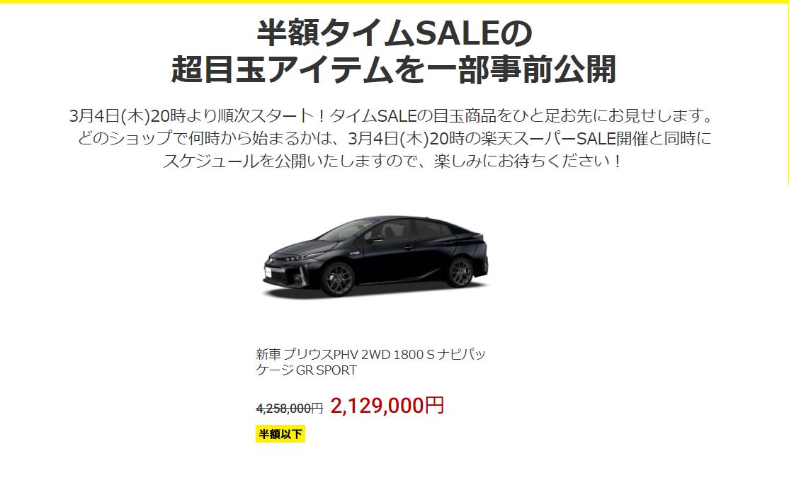 新車プリウスが半額で販売!大幅212万値引き!楽天スーパーセール