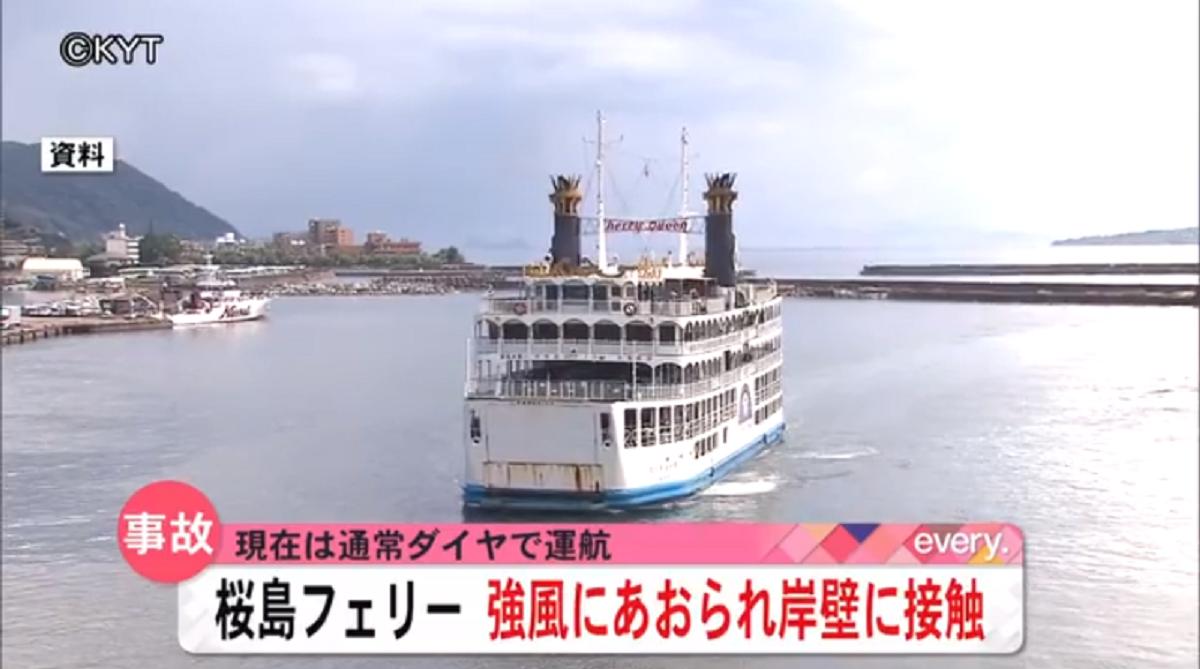 桜島フェリーが鹿児島市桜島港で強風により岸壁に接触!