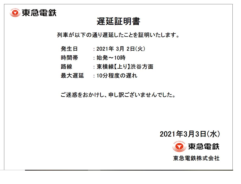 東急東横線停電で始発から運休折返し運転!復旧はいつ?