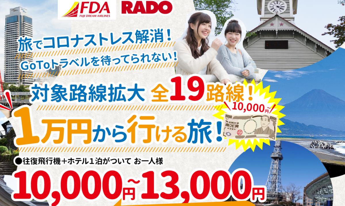 往復航空券と宿泊で1万円プラン登場!名古屋、新潟、福岡、熊本発FDA