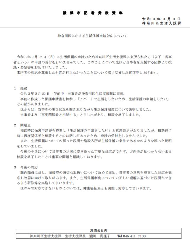 神奈川区における生活保護申請対応について