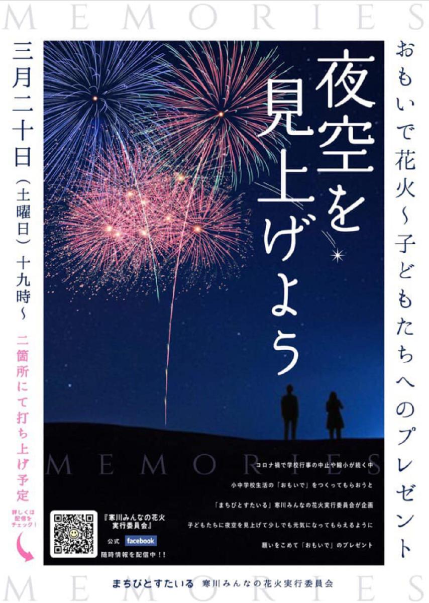 神奈川県寒川町3月20日花火!打上場所2か所!寒川みんなの花火