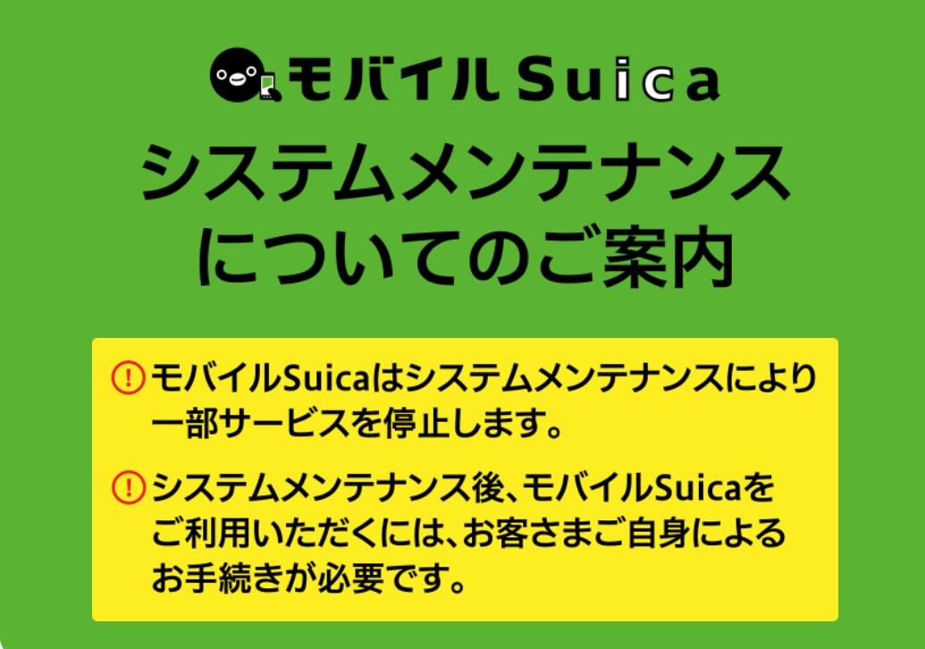 3月20日21日モバイルSuicaサービス停止!システムメンテナンス!