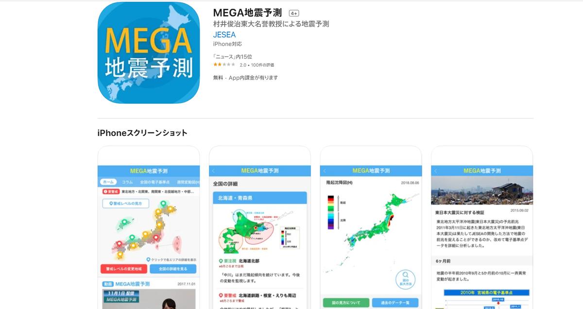 地震予測アプリ「MEGA地震予測」