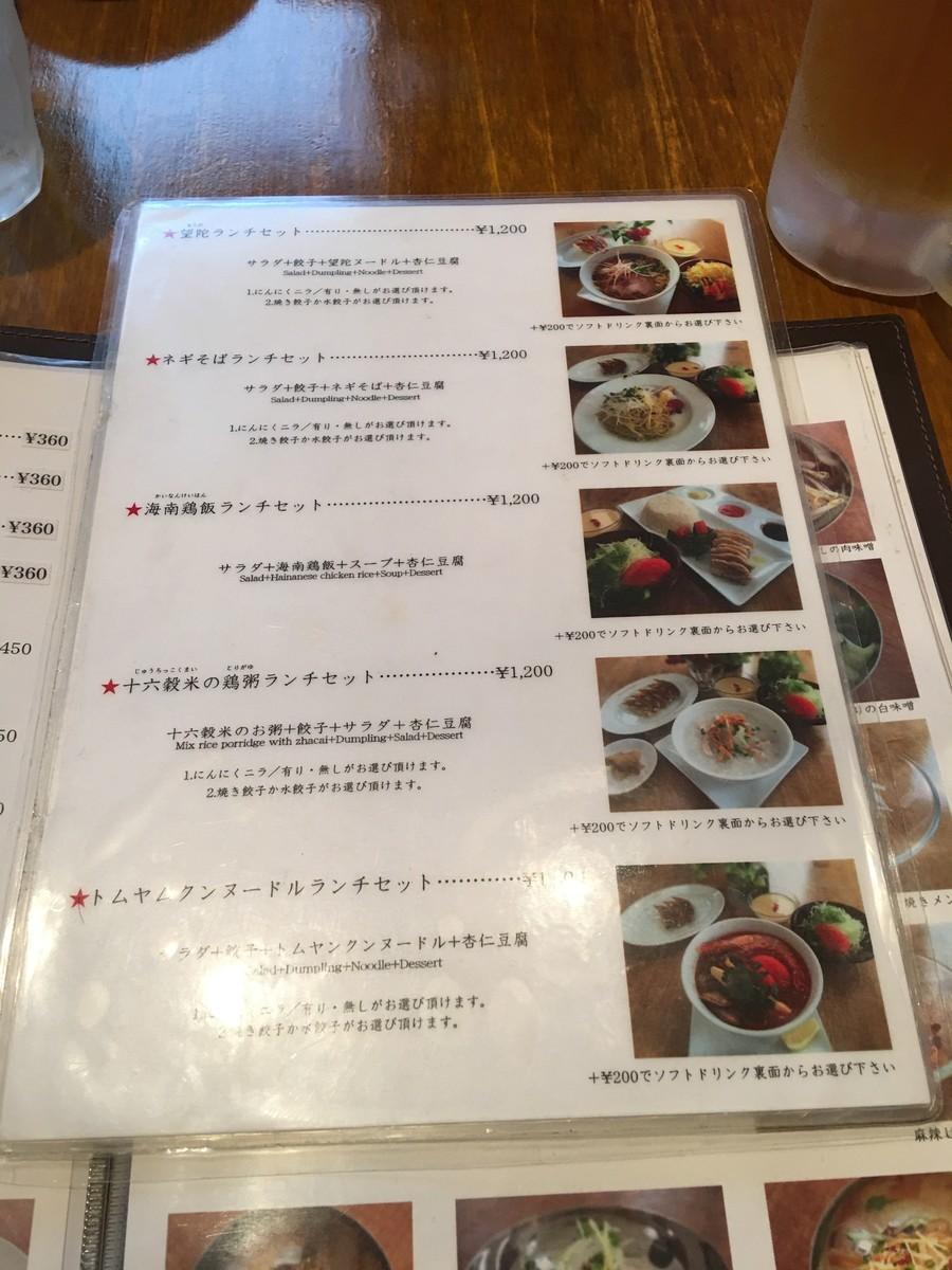 ランチ1200円