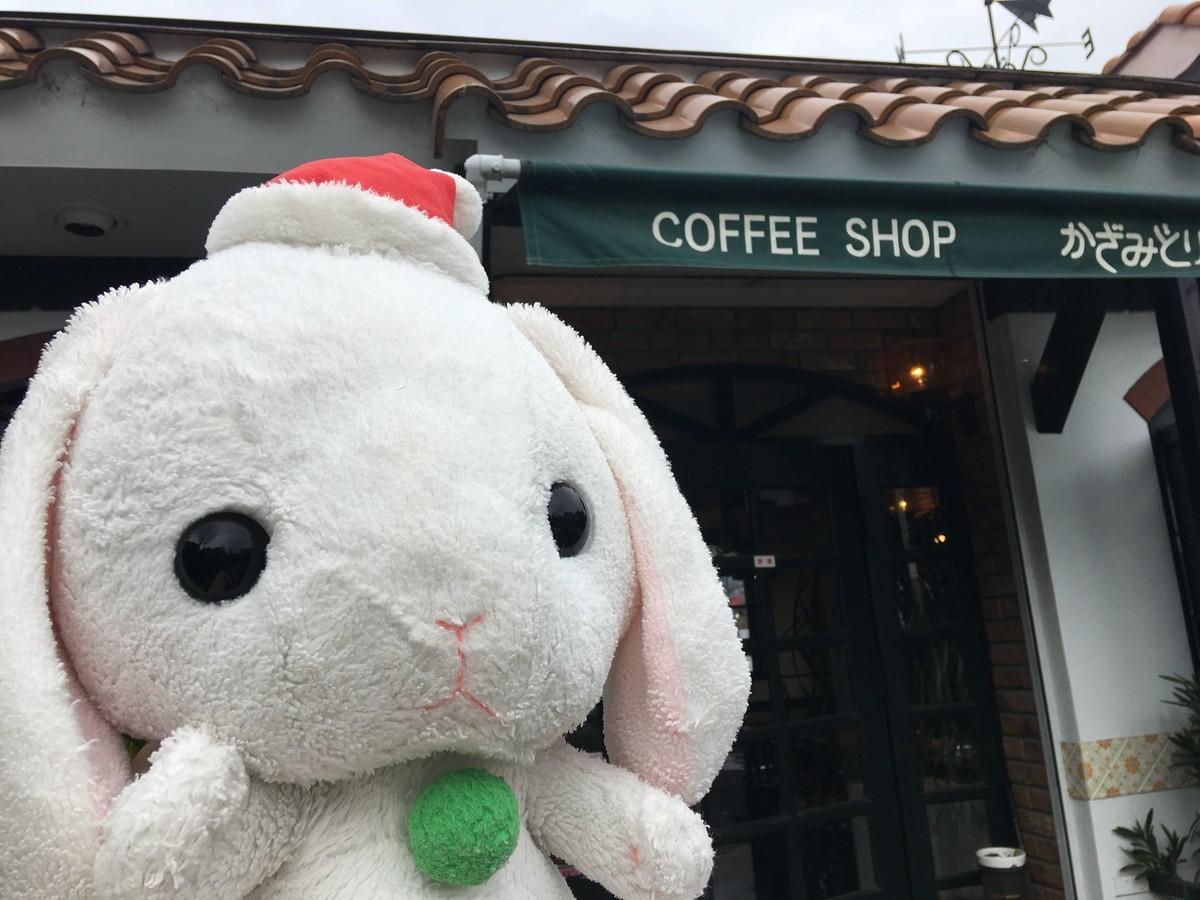 coffee shop かざみどり