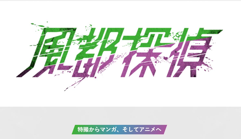 「風都探偵」アニメ化が決定!仮面ライダー生誕50周年記念!