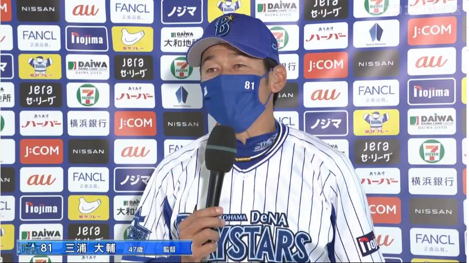 試合後の三浦監督のインタビュー