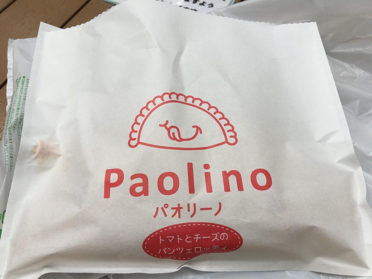 パンツェロッティの袋