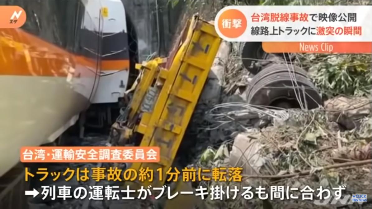 動画!台湾東部花蓮県で特急列車衝突51人が死亡!瞬間映像公開!