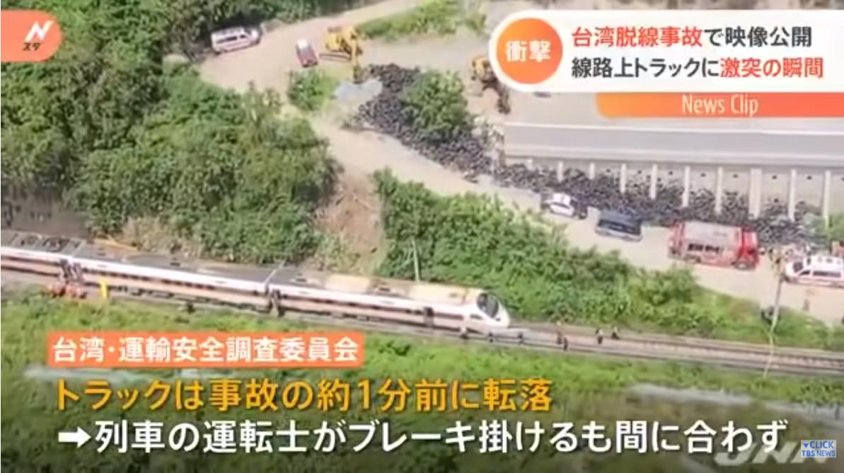 列車衝突瞬間映像公開!