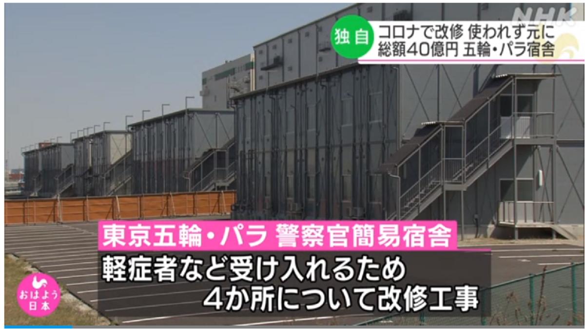 東京オリンピック警備用警察官の宿舎改修!一度も使用されず40億円無駄使い!