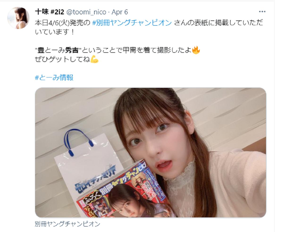 アイドルユニット「#2i2(ニーニ)」豊十味秀吉に変身 水着×甲冑で武装!