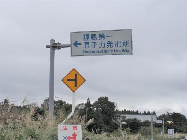 福島第一原発のトリチウムを海洋放出決定!風評被害には国が賠償実施
