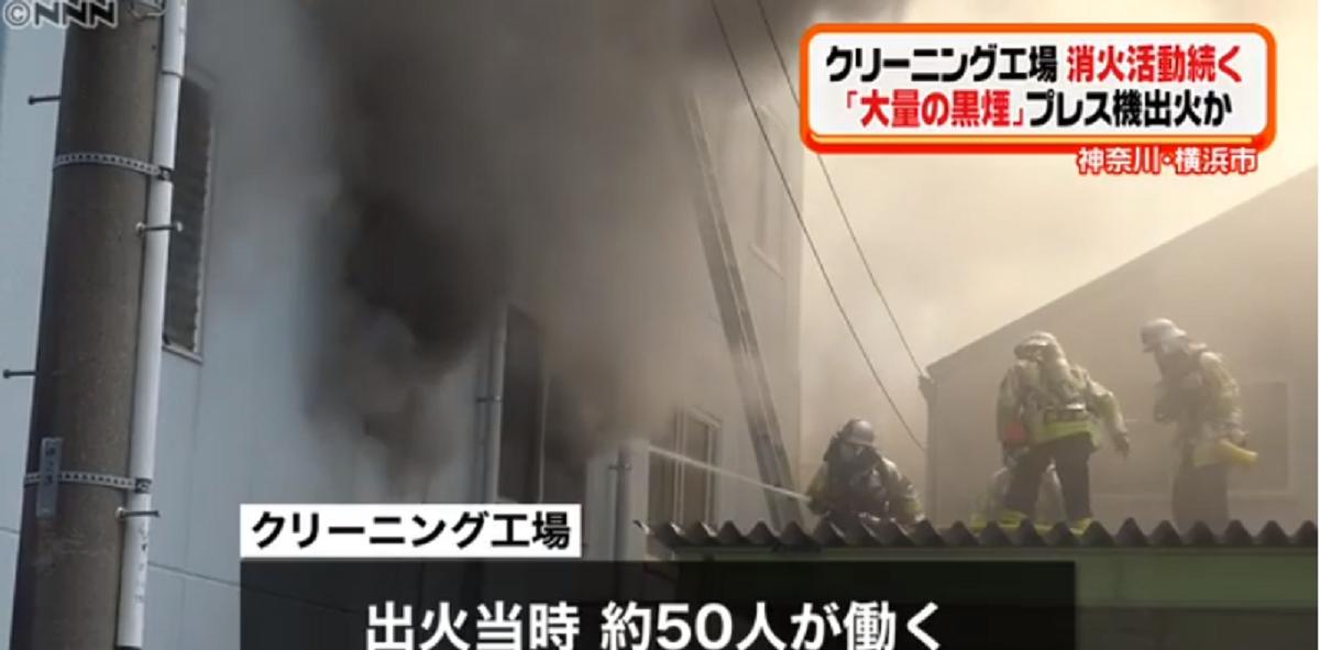 横浜市磯子区クリーニング工場で火災!従業員がやけど!