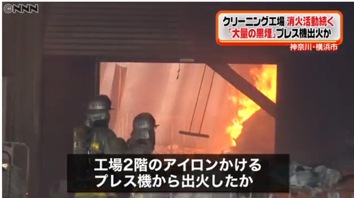 「サンビームランドリー」で火災!