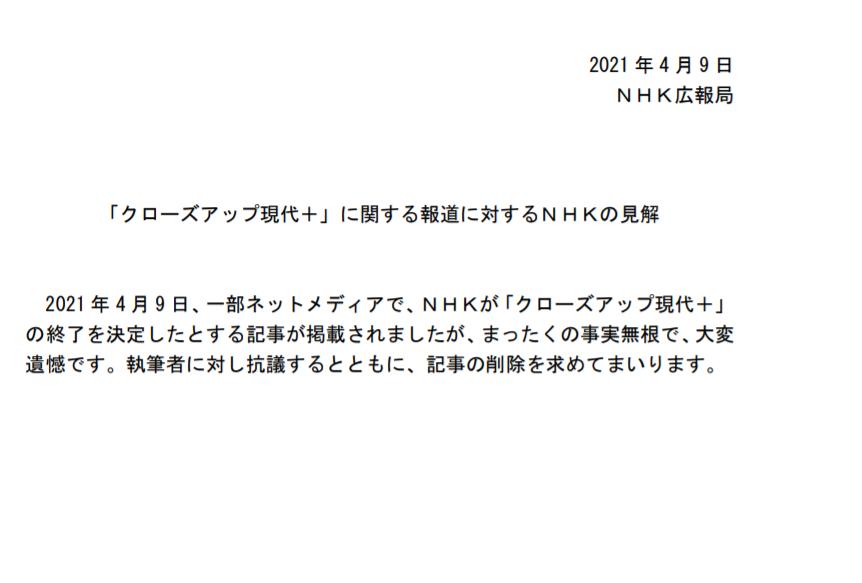 『クローズアップ現代+』に関する報道に対するNHKの見解