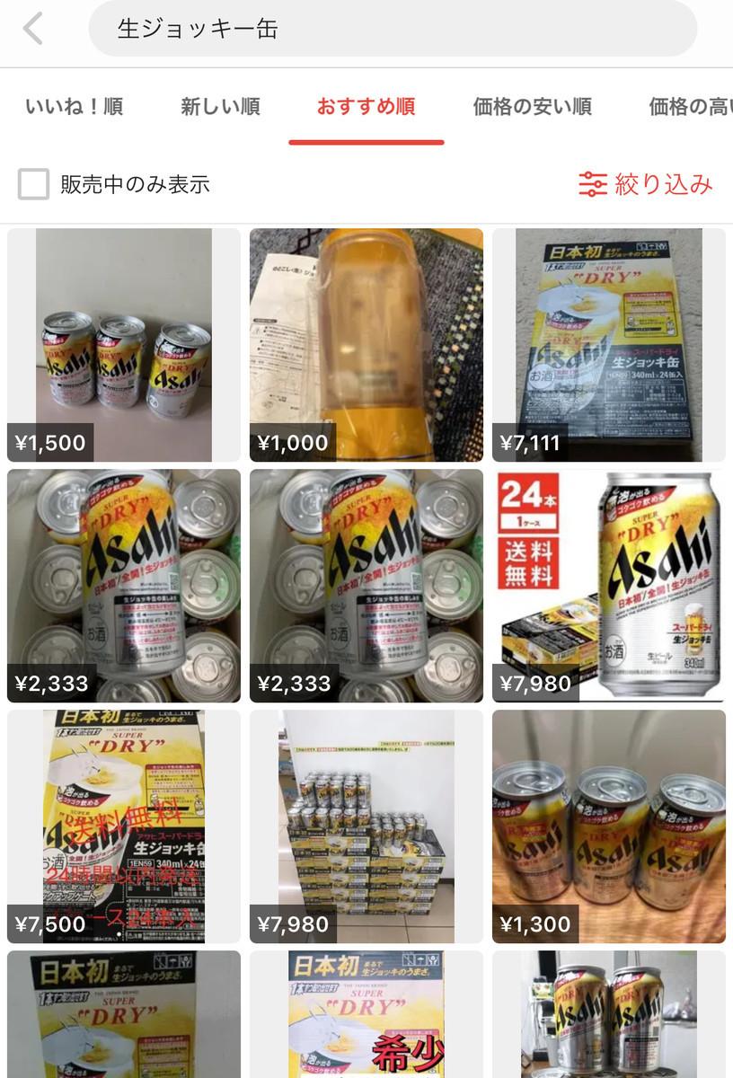 メルカリ「生ジョッキ缶」転売 は酒税法違反か「酒類出品は違反か」