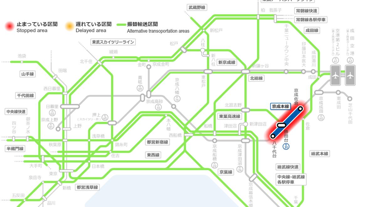 京王本線八千代台~京成佐倉駅間で運転見合わせ!