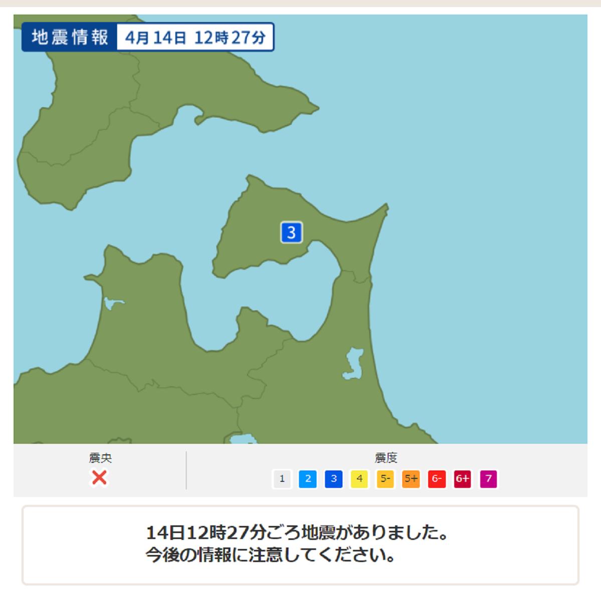 震源地青森県北下震度3 陸奥半島で地震