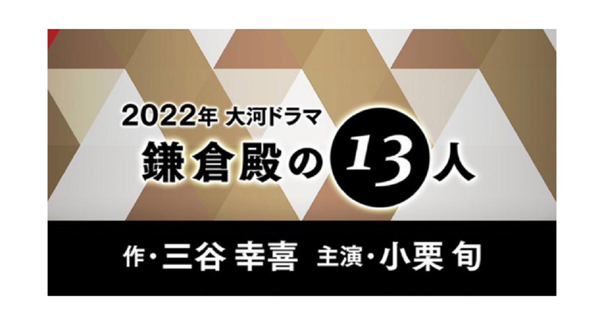 2022年NHK大河ドラマ鎌倉殿の13人!出演者!上総広常役に佐藤浩市さんに決定!三谷幸喜
