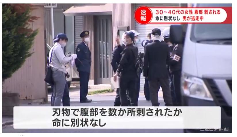 名古屋市北区平安1丁目で殺人未遂事件発生!刃物を持った犯人逃走中!