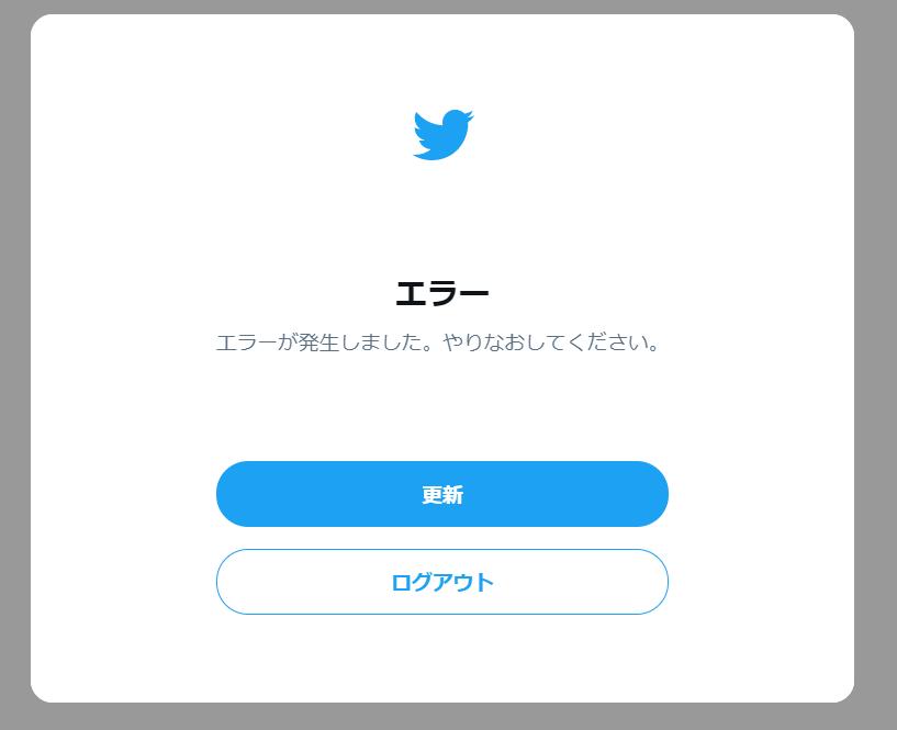 ツイッターにログインできない