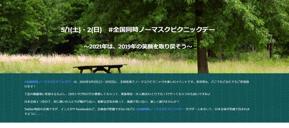 全国同時ノーマスクピクニックデー!5月1日2日開催!開催場所と参加方法