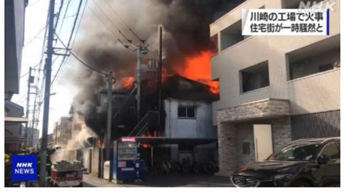 火災映像!川崎市高津区住宅街の工場「山下鍍金工場」で火事