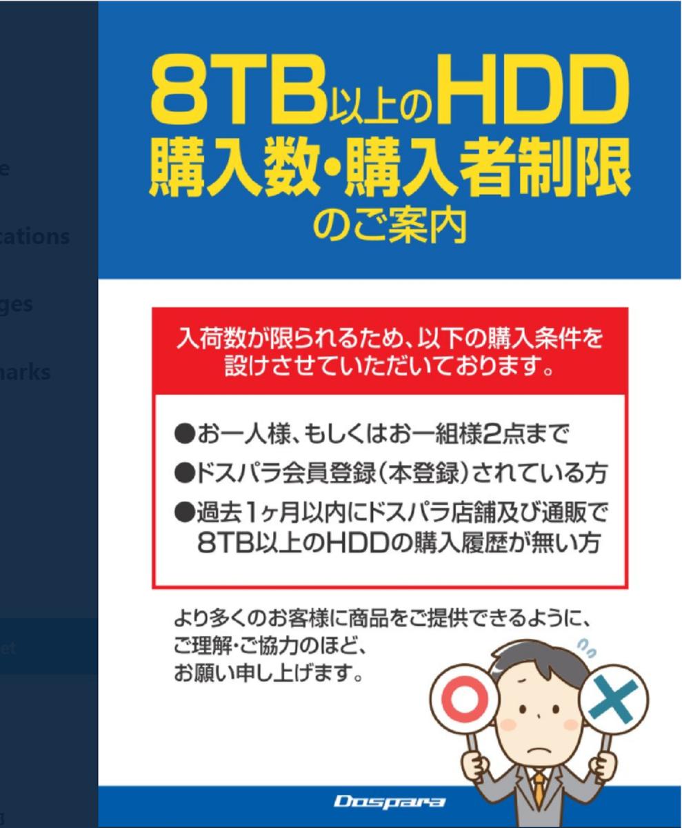 HDDやSSDが品薄!仮想通貨「Chia」のマイニング特需!ドスパラ購入制限