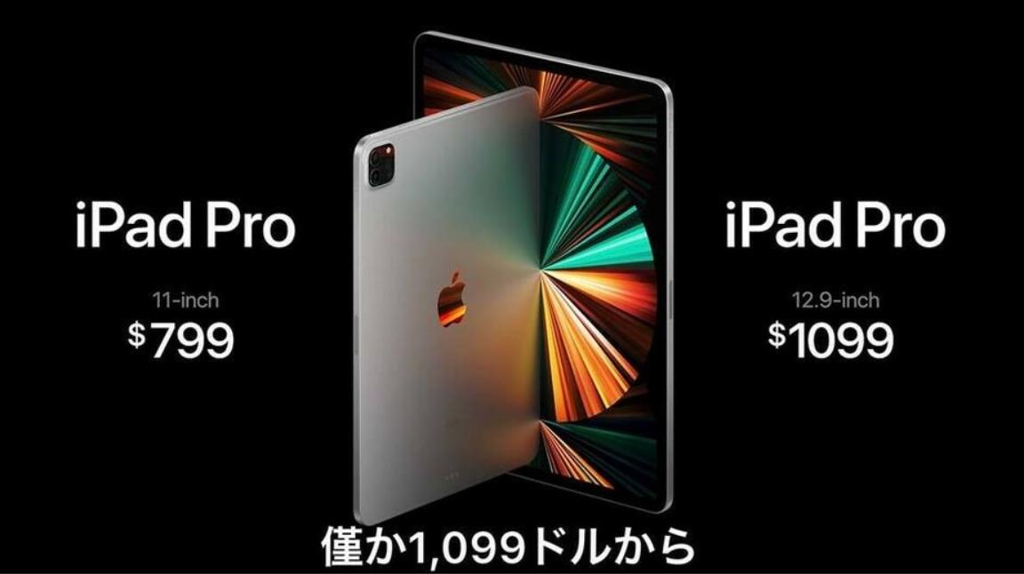 新型タブレット「iPad Pro 12.9インチ」値段価格