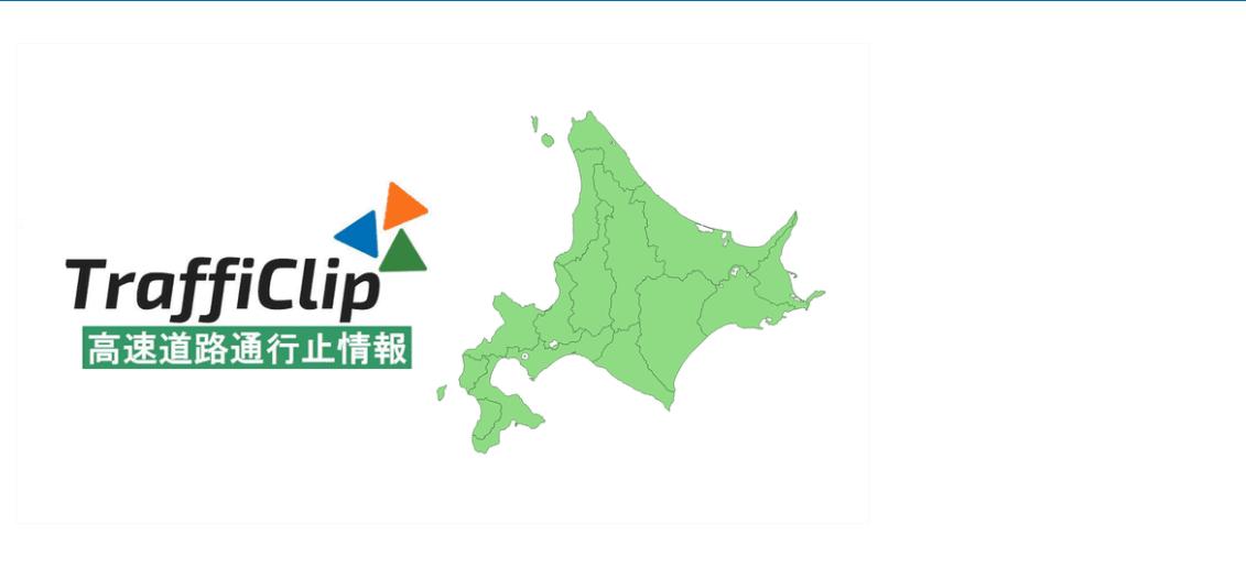 道央道の国縫ICから八雲ICの上り線の事故の為、函館方面通行止め!