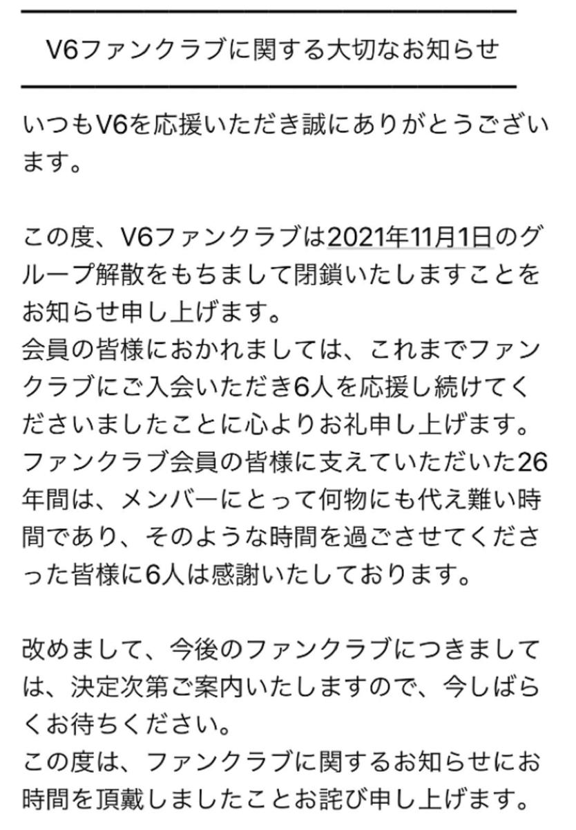 V6のFC閉鎖のお知らせ!FC閉鎖!V6ファンクラブ閉鎖