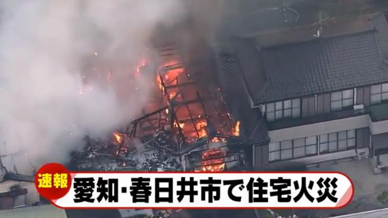愛知県春日井市の住宅火災!