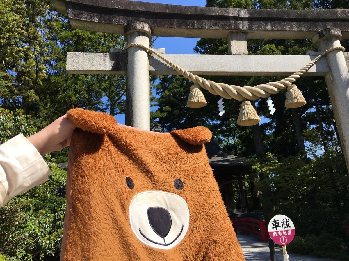 お熊さん!はじめての参拝