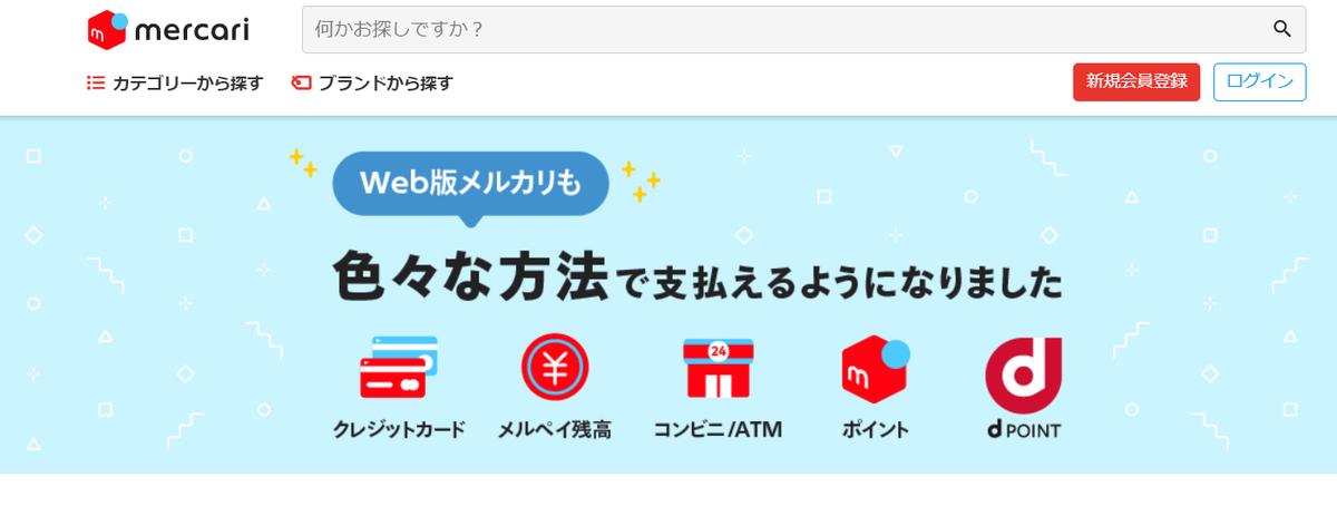 【重要】メルカリ、プライバシーポリシー改定予定のお知らせ!変更点何が変わったか?