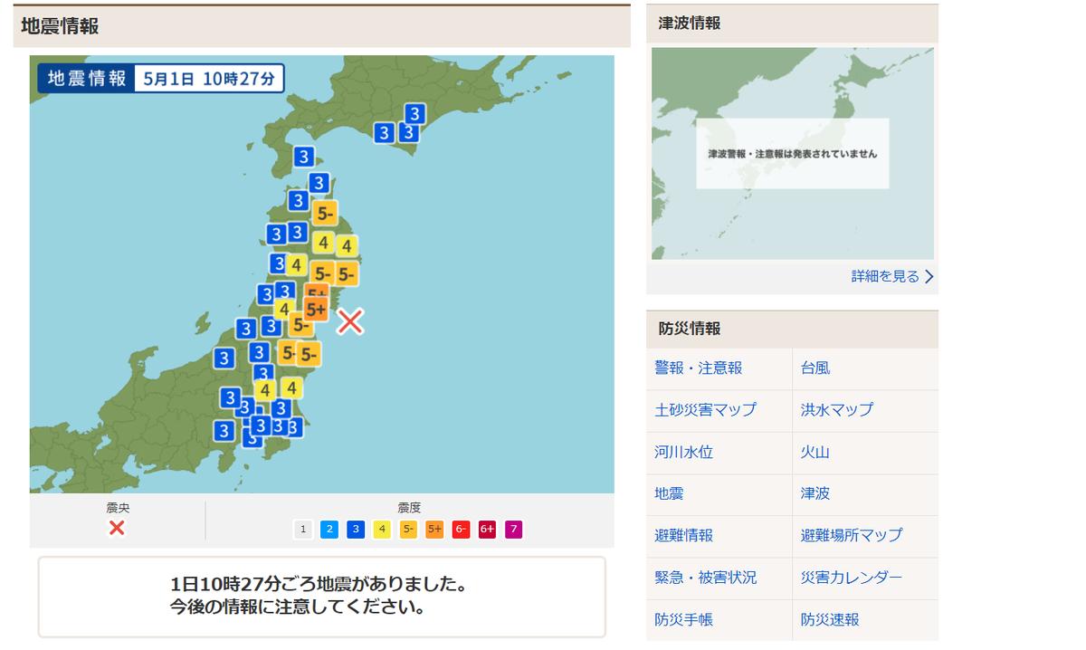 地震速報 宮城県北部震度5の地震