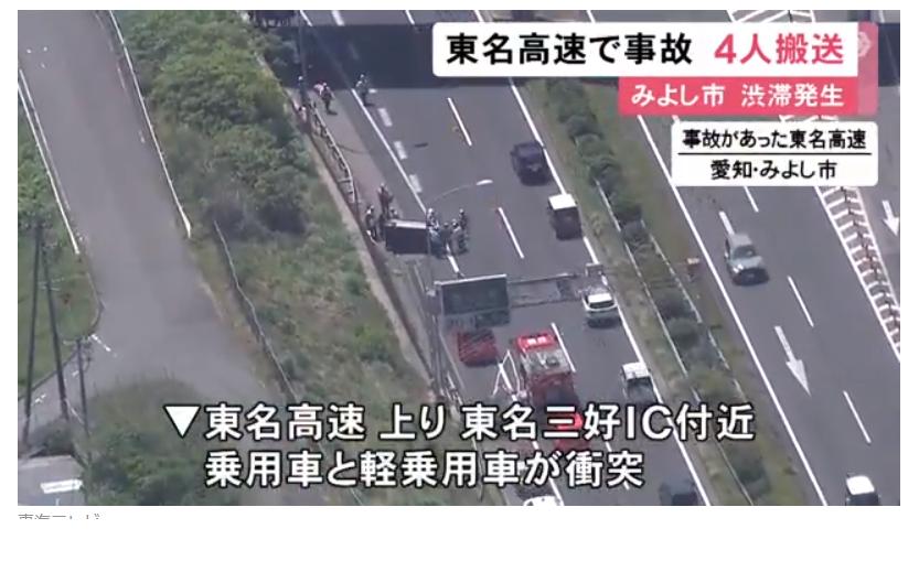 東名三好インター付近事故渋滞7キロ