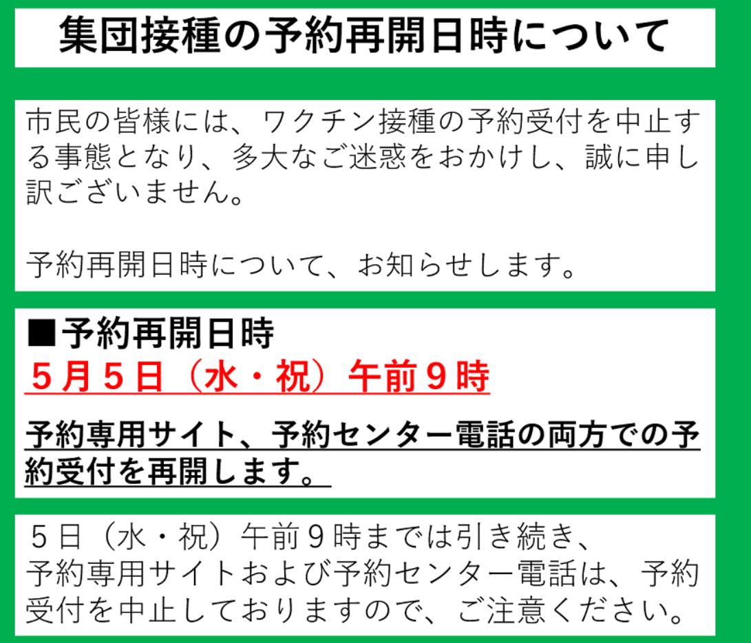 横浜市ワクチン予約サイトアクセス集中で受付中断!5月5日9時から再開