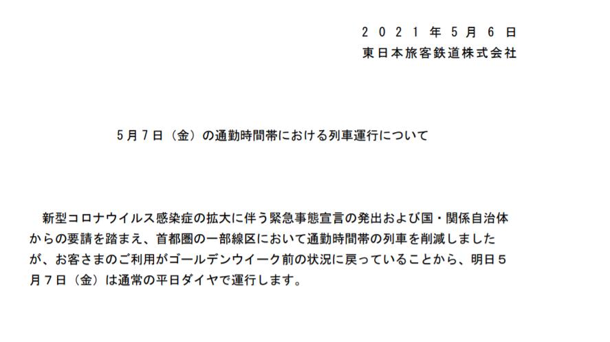 JR東日本5月7日間引き運転中止!通常ダイヤで運行列車削減を中止!