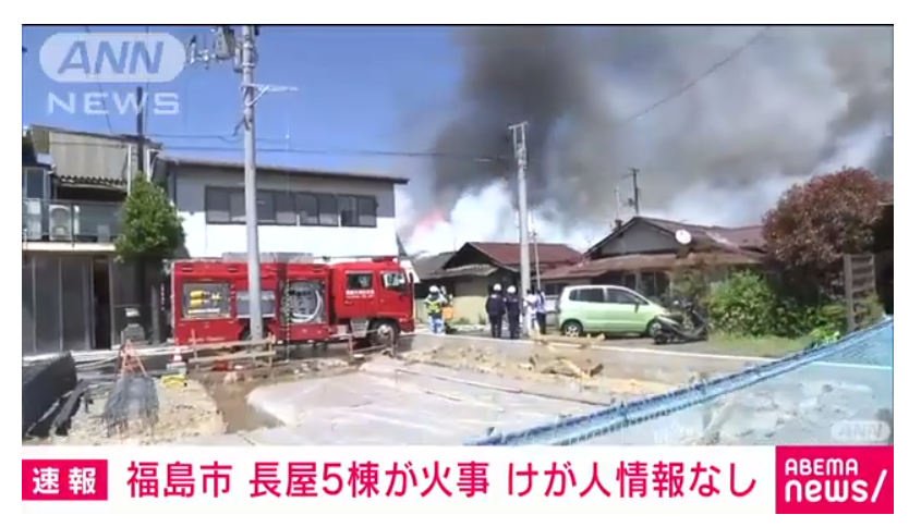 火災映像!福島県福島市矢剣町で建物火災!