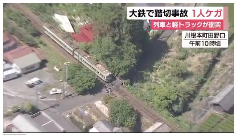 現場映像!大井川鉄道で踏切事故!列車と軽トラックが衝突