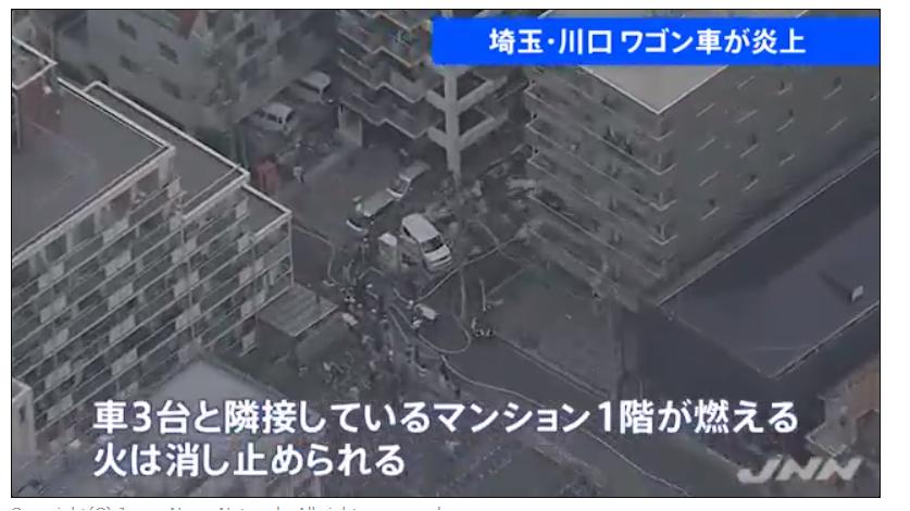 埼玉川口市マンション駐車場で車両火災!車3台とマンションの1階も炎上