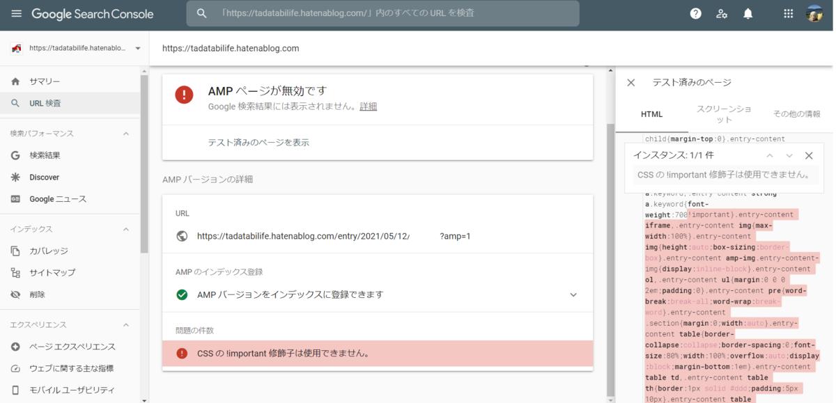 はてなブログ!「CSS の !important 修飾子は使用できません」のエラー