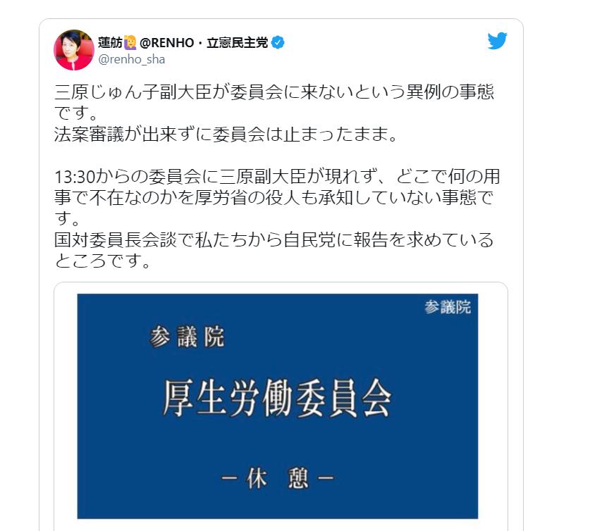 蓮舫さんのTwitter