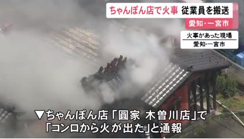 火災映像!一宮市木曽川町のちゃんぽん店火事、「圓家木曽川店」火災!