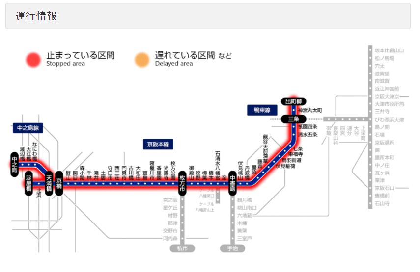 京阪本線中之島線で天満橋駅構内で人身事故で運転見合わせ