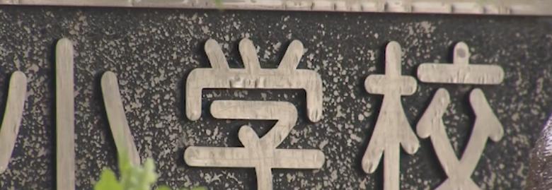 大阪高槻市小5男児がマスクを着けて体育授業で持久走で死亡